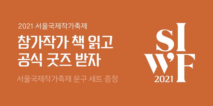 2021 <서울국제작가축제> 전 세계 33인의 작가를 만나보세요! - 문구 세트 증정