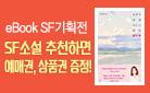 eBook SF 소설 추천하고,  영화 티켓 & 상품권 받으세요!