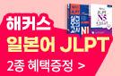 JLPT 브랜드전