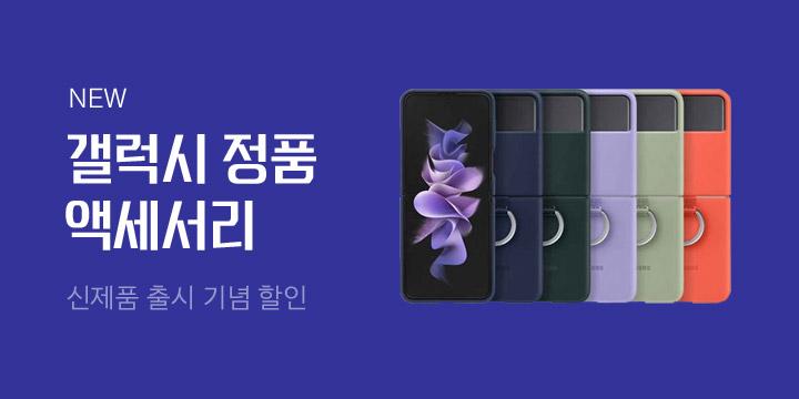 [디지털] 삼성 갤럭시 정품 액세서리
