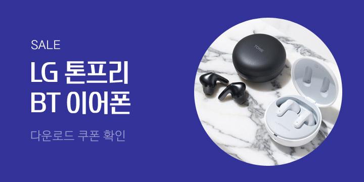 [디지털] LG TONEFREE 할인 기획전