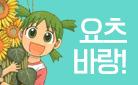 [만화] 『요츠바랑!』 15권 UP