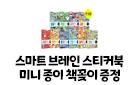 스마트 브레인 스티커북 시리즈 출간 이벤트