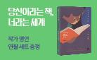 [단독] 앤의서재 에세이 브랜드전 : 문장 연필 세트 증정