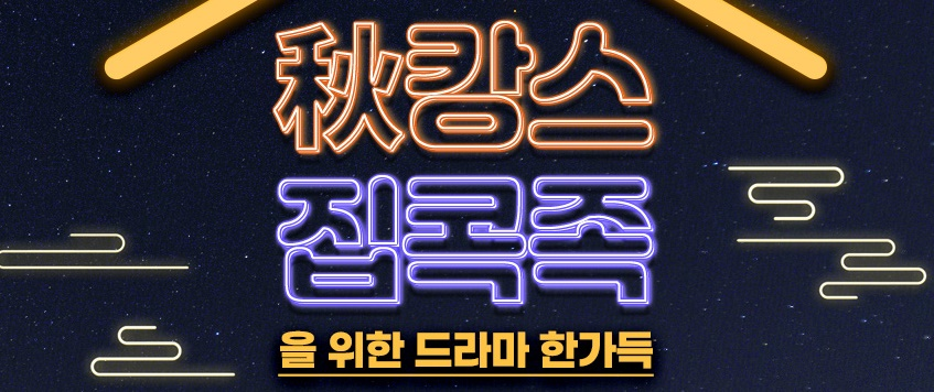 秋캉스 집콕족을 위한 드라마 기획전