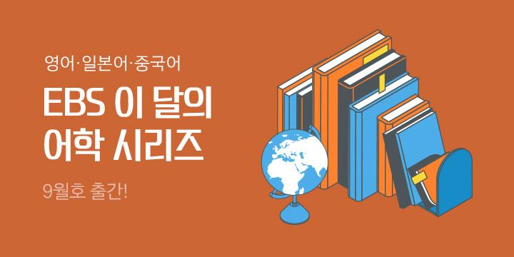 EBS 이 달의 어학 시리즈