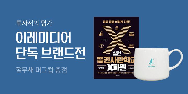 [단독] 껄무새 머그컵 증정! 이레미디어 단독 브랜드전