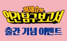 『정재승의 인간탐구보고서 7』 캐릭터 책갈피 + 미니 게임 포스터 증정