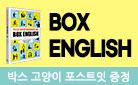 『박스만 채우면 영어회화가 되는 BOX ENGLISH』 박스 고양이 포스트잇 단독 증정!