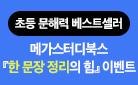 상위 1% 문해력 강화 프로젝트! 메가스터디북스 '한문장 정리의 힘' 이벤트!