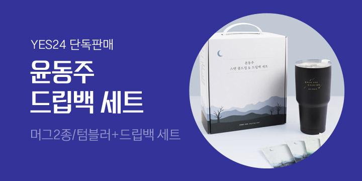 [YES24단독판매] 윤동주 팔각머그/콜드스텐컵+드립백 세트