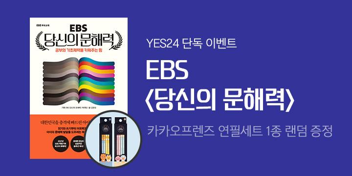 [단독] 『EBS 당신의 문해력』, 카카오프렌즈 연필 세트 증정