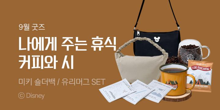 [9월 특별기획] 나에게 휴식을 주는 커피와 시: 윤동주와 북캠핑 컵+드립백/굿리더 셔링백/미키 심플숄더백