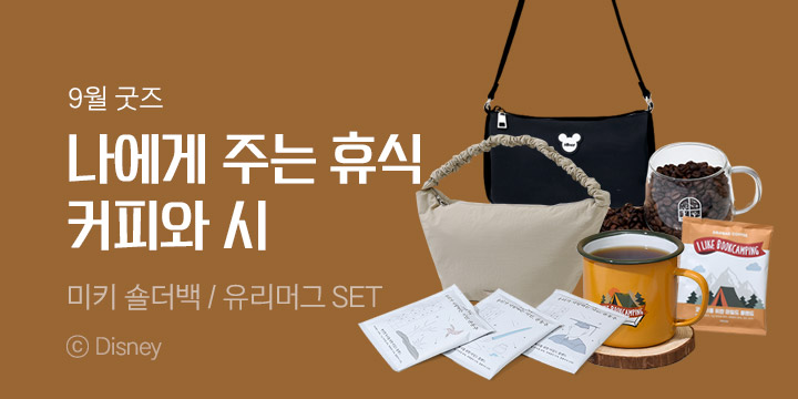 [9월특별기획]나에게 휴식을 주는 커피와 시:윤동주와북캠핑컵+드립백/굿리더셔링백/미키심플숄더백_eBook