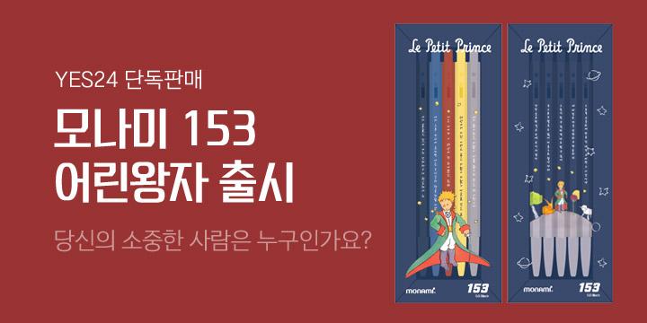 [YES24 단독판매] 모나미 153 어린왕자 출시