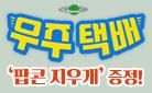 『우주 택배』, 우주 택배 팝콘 지우개 증정