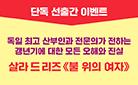 단독 선출간! 『불 위의 여자』 기대평 이벤트