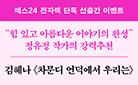 단독! 김혜나『차문디 언덕에서 우리는』