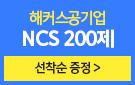 2021 하반기 공기업 NCS 완벽 대비!