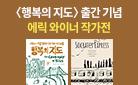 『소크라테스 익스프레스』 에릭 와이너 대표작 출간 기념 기획전