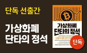 단독 선출간! 『가상화폐 단타의 정석』 기대평 이벤트
