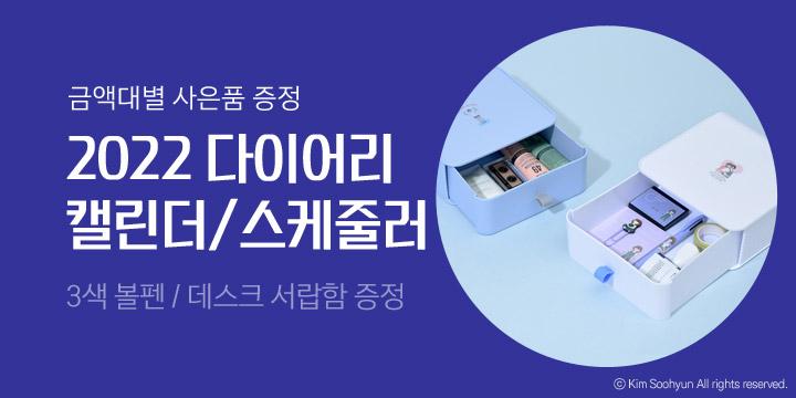 [단독] 2022 다이어리 구매 금액별 선착순 사은품
