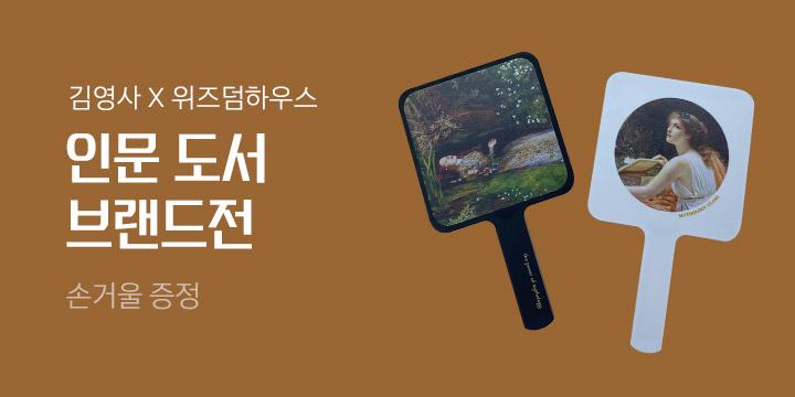 김영사 X 위즈덤하우스 인문도서 브랜드전
