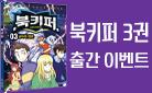 [단독] 『북키퍼 3 날씨의 원본』 출시 이벤트