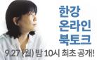 한강 장편소설 『작별하지 않는다』 온라인 북토크에 초대합니다!