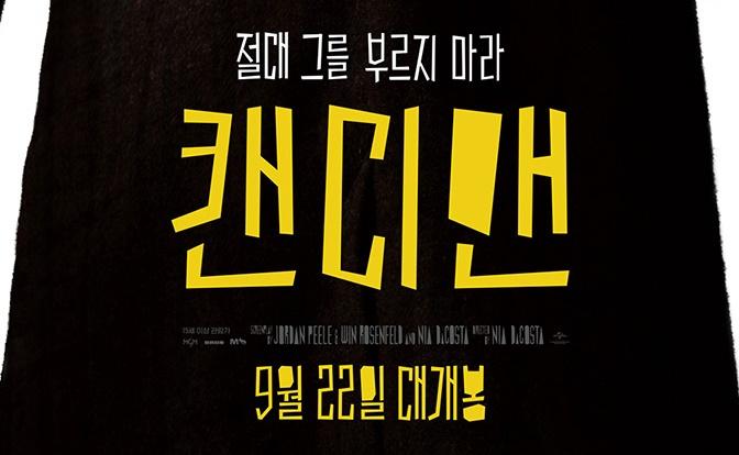 <캔디맨> 개봉 기념 컬트호러 기획전