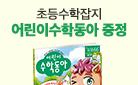 예스24 단독 어린이 수학동아 증정 이벤트!