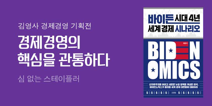 김영사 경제경영 브랜드전 - 심 없는 스테이플러 증정