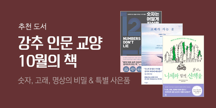 [인문 교양 강추 10월의 책] 숫자, 고래, 명상의 비밀