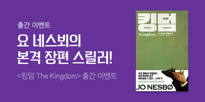 요 네스뵈 신작 장편 스릴러 『킹덤』