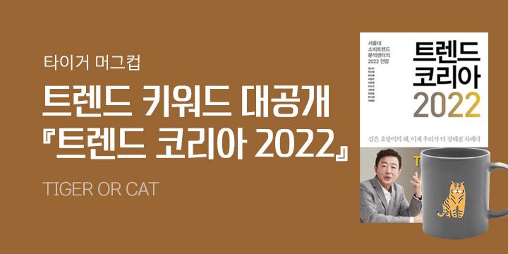 어흥 타이거 머그컵 증정! 『트렌드 코리아 2022』
