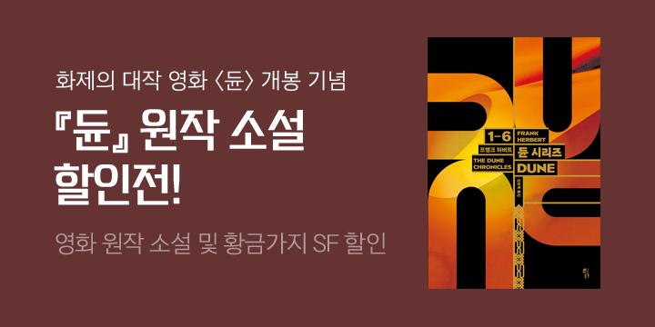 화제의 영화 개봉작 『듄』 원작 소설 50% 할인