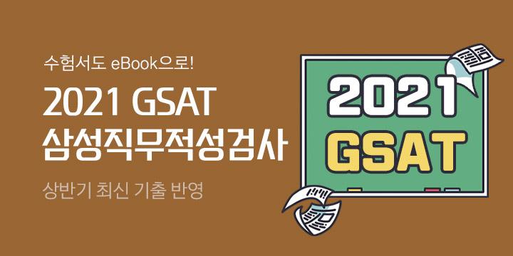 2021 GSAT 삼성직무적성검사 완벽 대비!