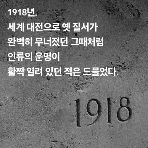 예스24_1918_카드리뷰(500X500)2.jpg