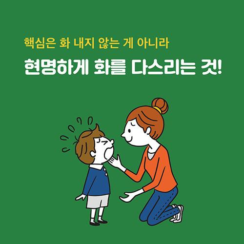 긍정훈육_카드뉴스_4.jpg