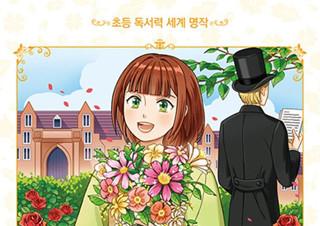 [키다리 아저씨] 생기발랄한 고아 소녀 '주디'의 사랑스러운 편지 묶음 | YES24 채널예스