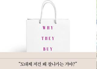 [지금 팔리는 것들의 비밀] 새로운 소비 권력의 취향과 열광을 읽다 | YES24 채널예스