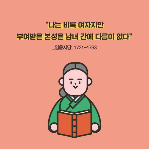 임윤지당평전 SNS카드뉴스 710X710_10.jpg