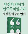 『세상을 바꾸는 언어』 북콘서트