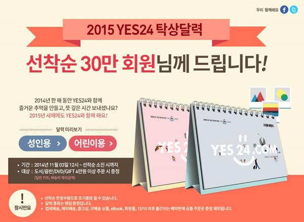 예스24_2015-YES24-탁상달력-.jpg