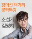 경의선 책거리 문학특강 - 소설가 김영하