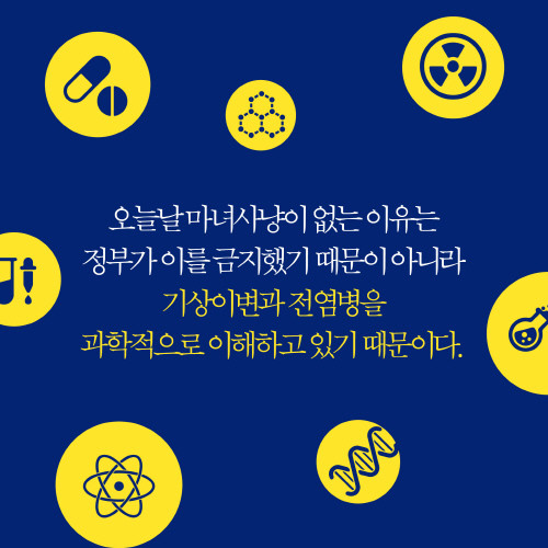 과학같은소리하네_카드뉴스_예스_500x500_07.jpg