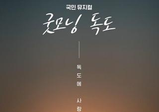 예술의전당 국민 뮤지컬 <굿모닝 독도>  | YES24 채널예스