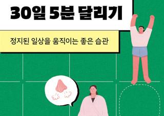 [30일 5분 달리기] 정지된 일상을 움직이는 좋은 습관  | YES24 채널예스