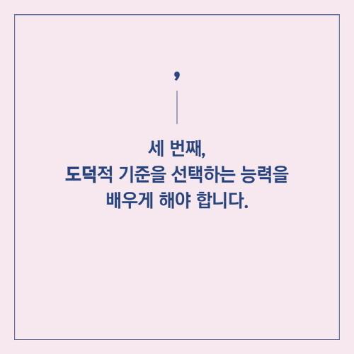 아들과나눠야할인생의대화_카드뉴스_026.jpg