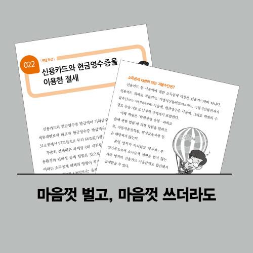 세금재테크-카드뉴스수정6.jpg